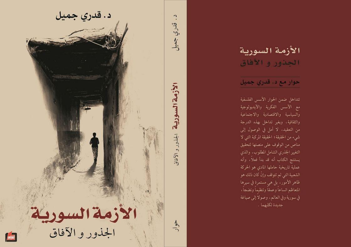 """كتاب د. قدري جميل """"الأزمة السورية... الجذور والآفاق"""" (رابط للتحميل)"""