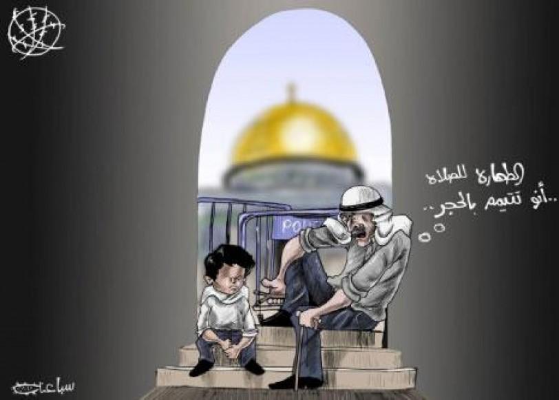 أما اسم القدس الشائع اليوم في العربية وخاصة لدى المسلمين فقد يكون اختصارًا  لاسم