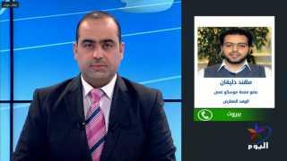 لقاء مهند دليقان على قناة اليوم 01/02/2018