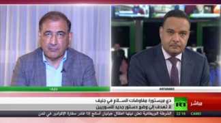 لقاء د.قدري جميل على قناة روسيا اليوم 19/05/2017