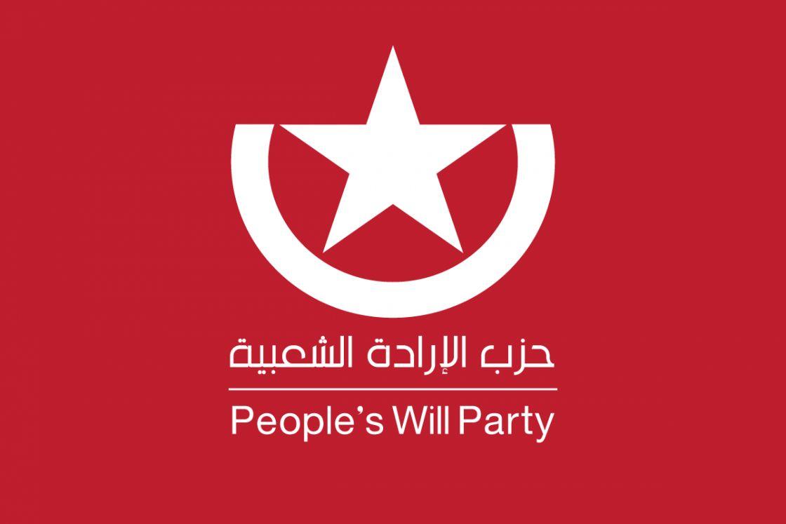 بيان من الإرادة الشعبية تضامناً مع الشعب الفلسطيني ومقاومته