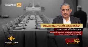 جسور بودكاست / حوار سياسي مع الدكتور قدري جميل