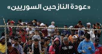 عودة النازحين السوريين